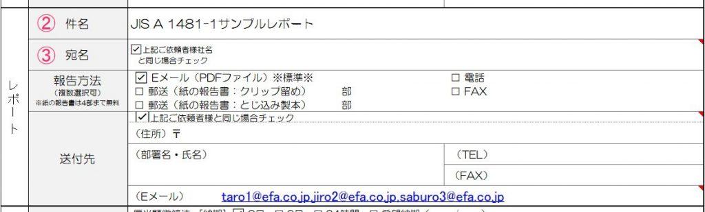 分析依頼者_レポート表紙に記載される情報